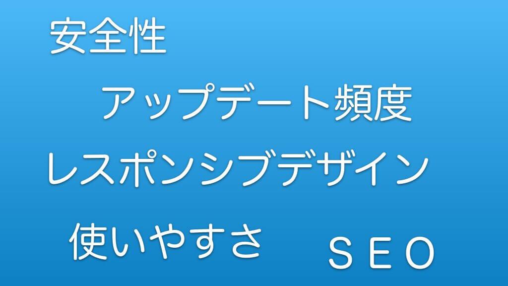 WordPressテーマ5つの選定ポイント