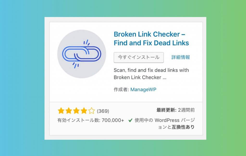 Broken Link Checkerプラグインのアイコン