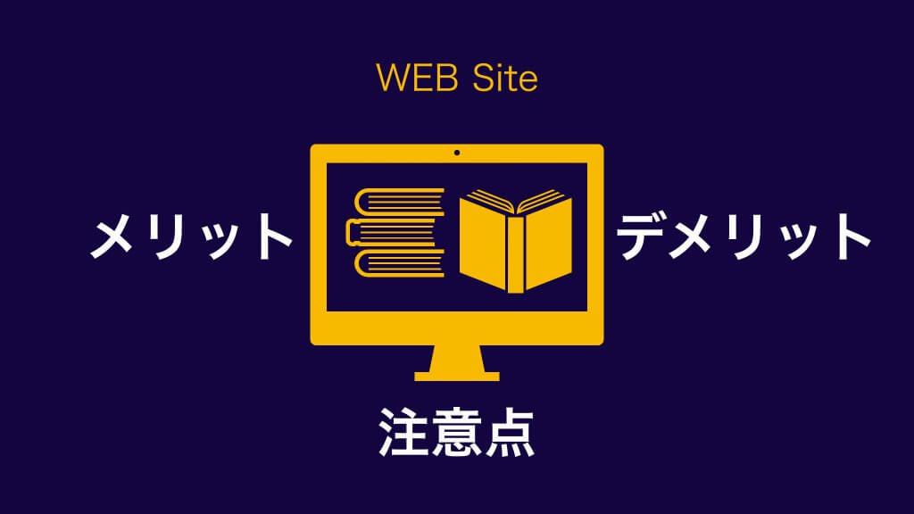 WEBサイトのメリット・デメリット・注意点