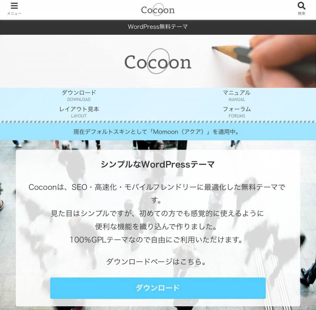 WordPress(ワードプレス)ホームページ初心者向けおすすめテーマCocoon(コクーン)