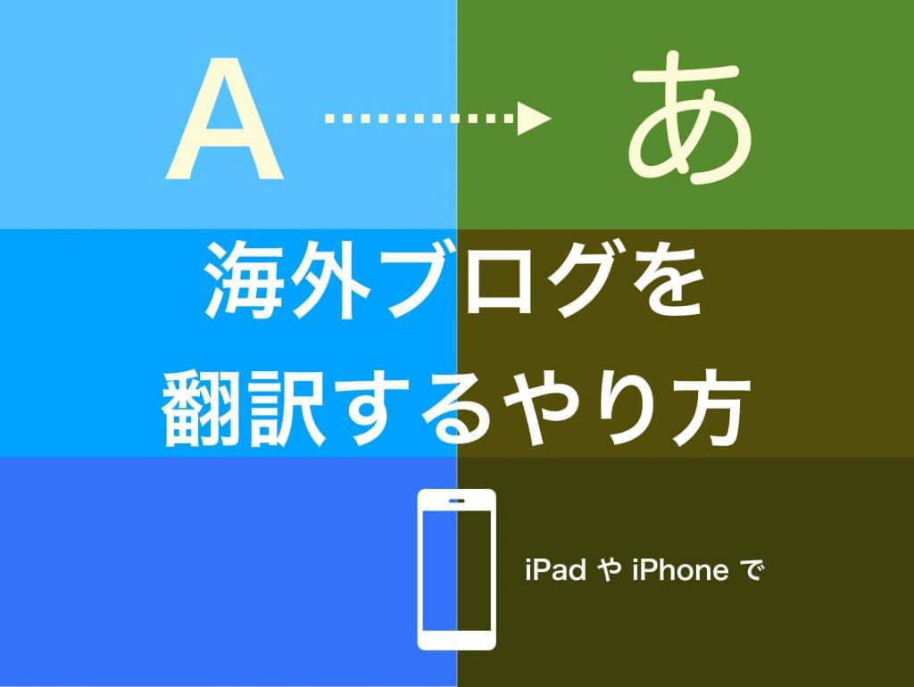 海外のブログを翻訳するやり方iPadおよびiPhone編