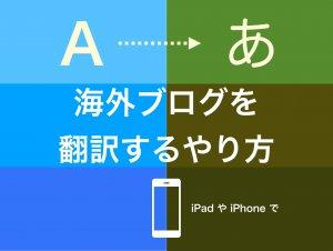 海外ブログ翻訳のやり方