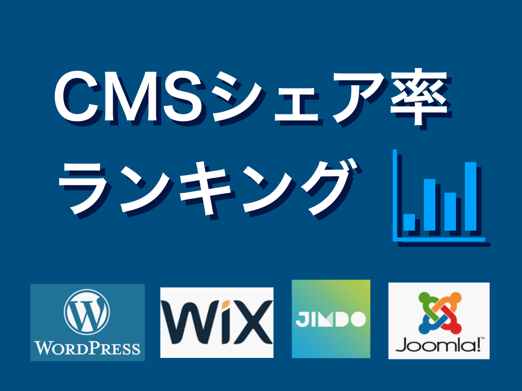 CMSシェア率2019年のランキング