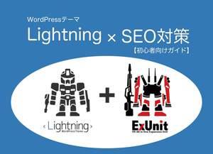 WordPressテーマLightningのSEO対策と設定方法