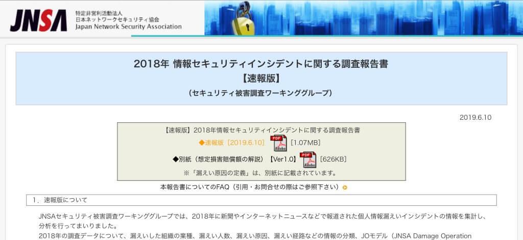 日本ネットワークセキュリティ協会公式サイト