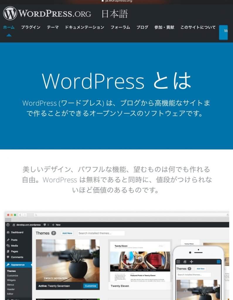 WordPress.ORG公式サイト