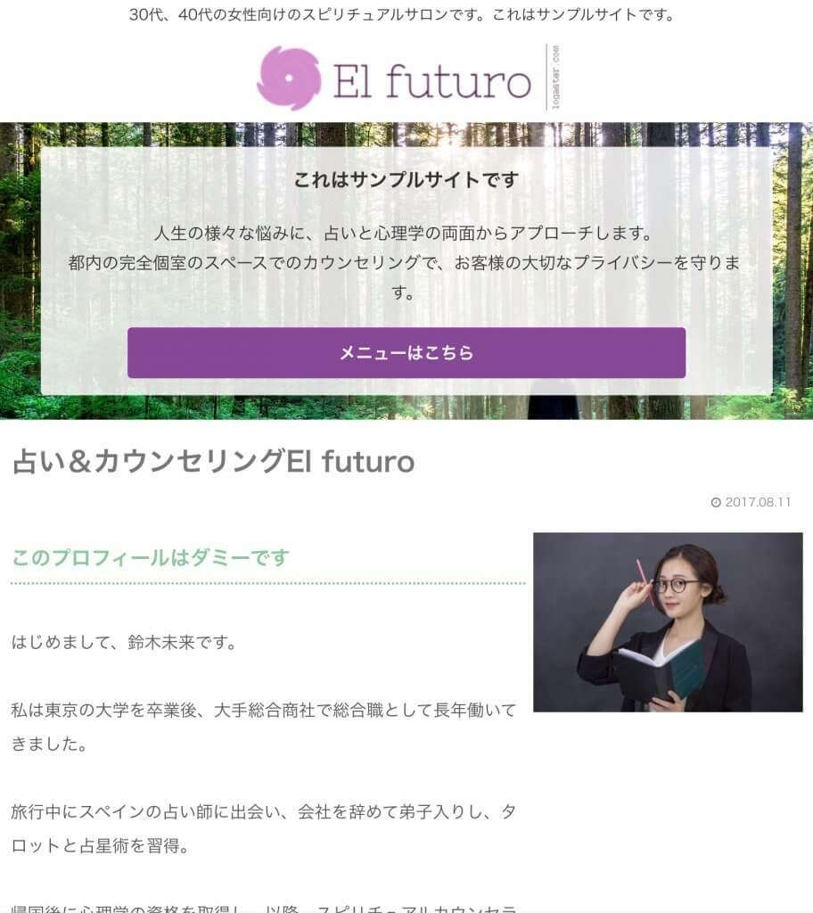WordPress(ワードプレス)テーマCocoon(コクーン)の事例サンプル