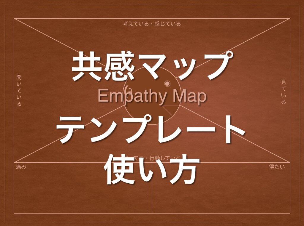 共感マップのテンプレートと使い方