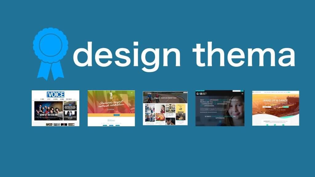 デザインテンプレートが豊富・大量