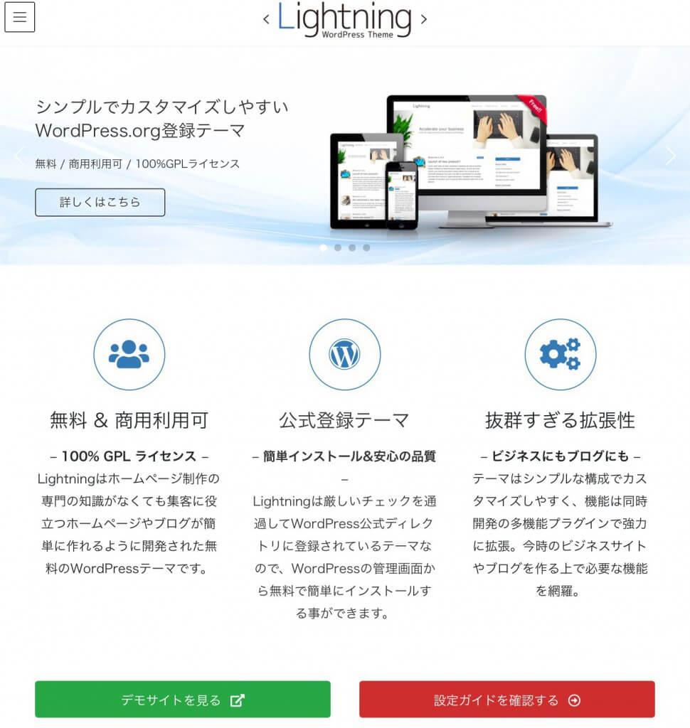 WordPress(ワードプレス)ホームページ初心者向けおすすめテーマLightning(ライトニング)