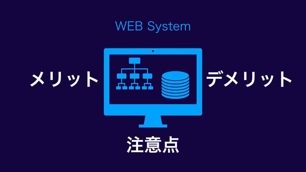 WEBシステムのメリット・デメリット・注意点
