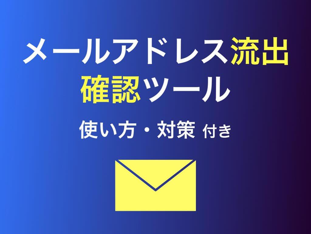 メールアドレス流出確認ツールおすすめ2選スマホで簡単チェック
