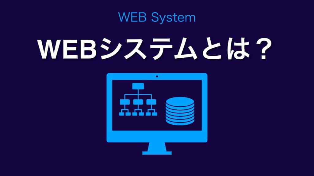 WEBシステムとは