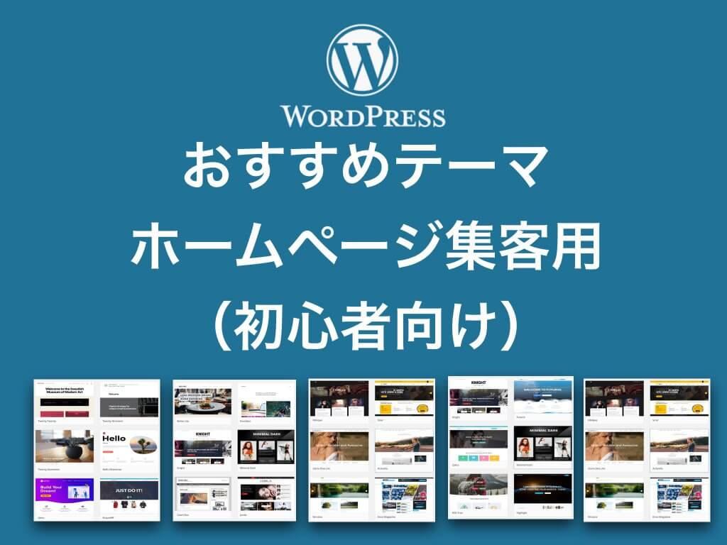 WordPressおすすめテーマ・ホームページ集客用2020年版