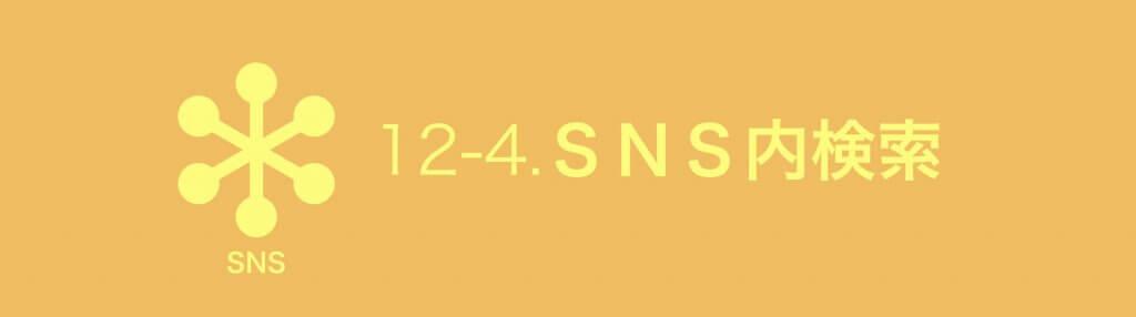 SNS内検索SEO