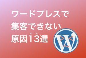 WordPressで集客できない原因