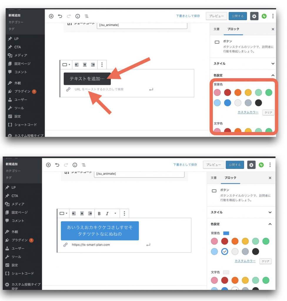ボタンを作成する画面の例