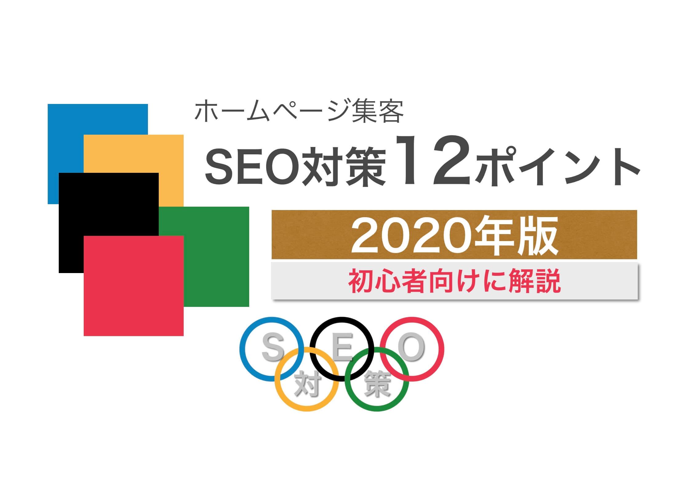ホームページ集客SEO対策12ポイント【2020年版】初心者向け