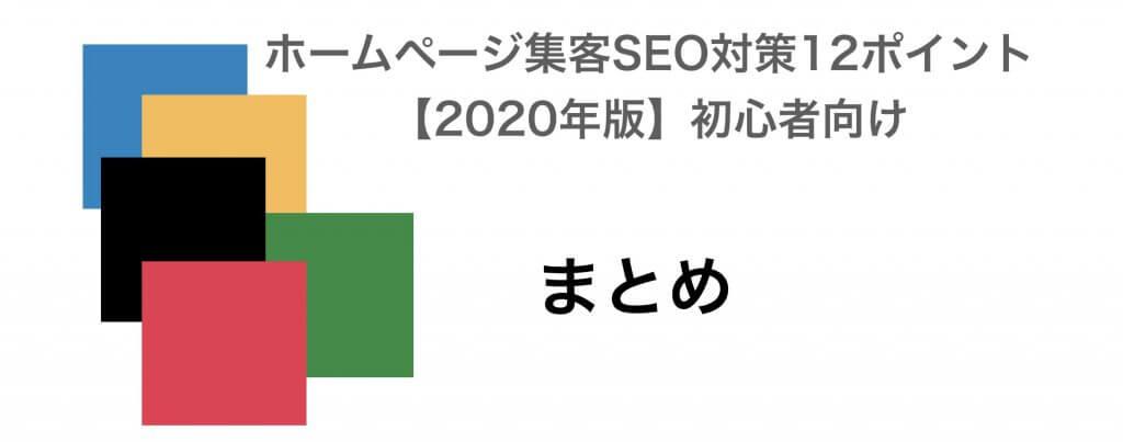 ホームページ集客SEO対策2020まとめ