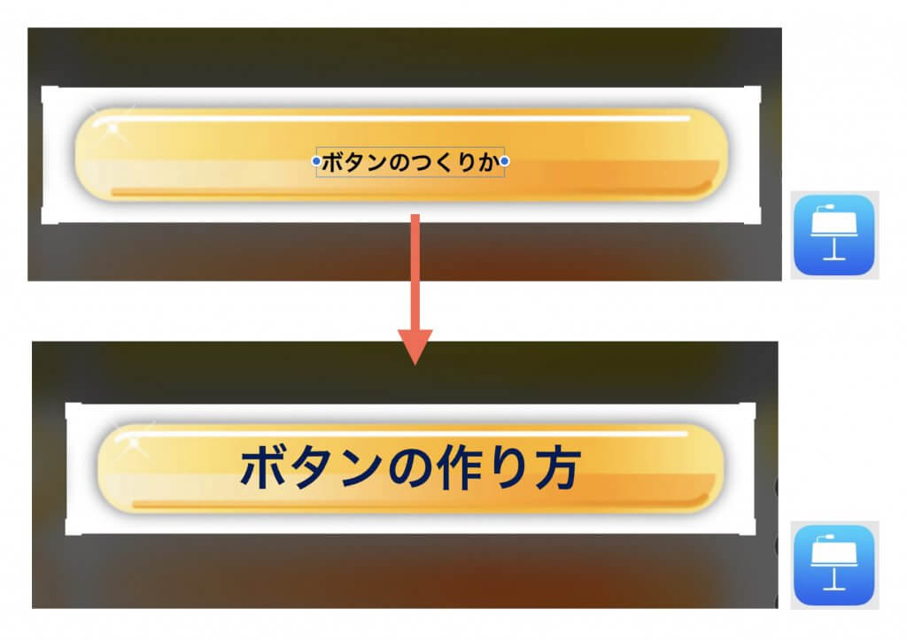 ボタンのナビゲーション文字を書き入れる画面例