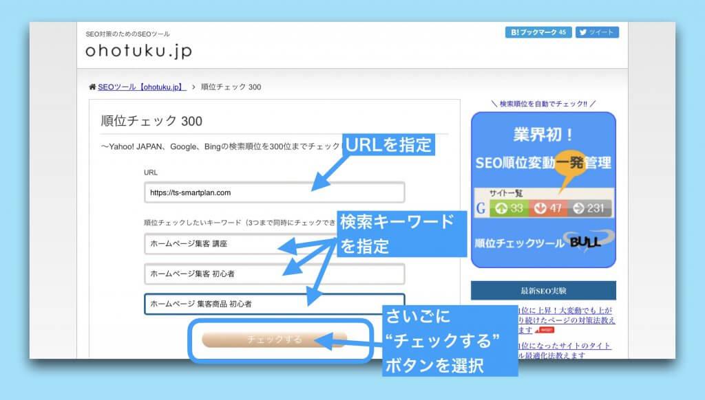 検索順位チェックツールohotuku順位チェック300の使い方