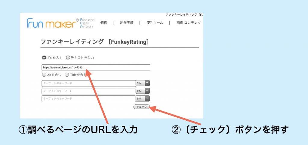 キーワード出現率チェックツール使い方(ファンキーレイティング1)