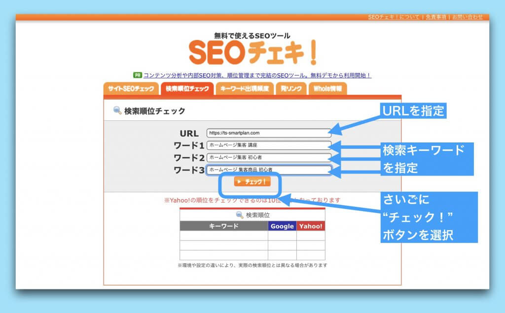 検索順位チェックツールSEOチェキの使い方