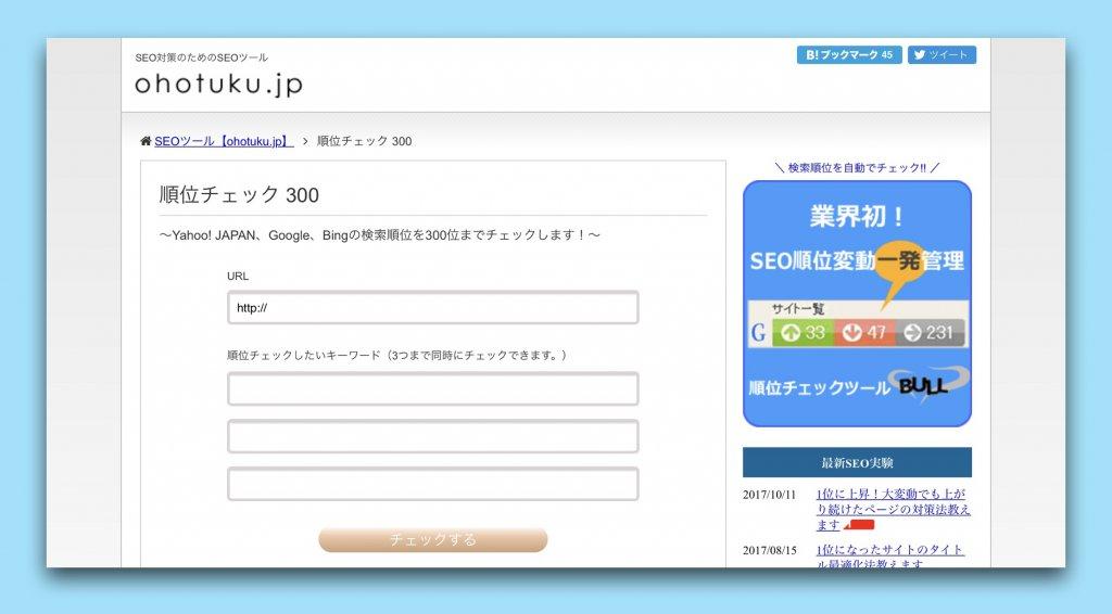 ohotuku順位チェック300初期画面例