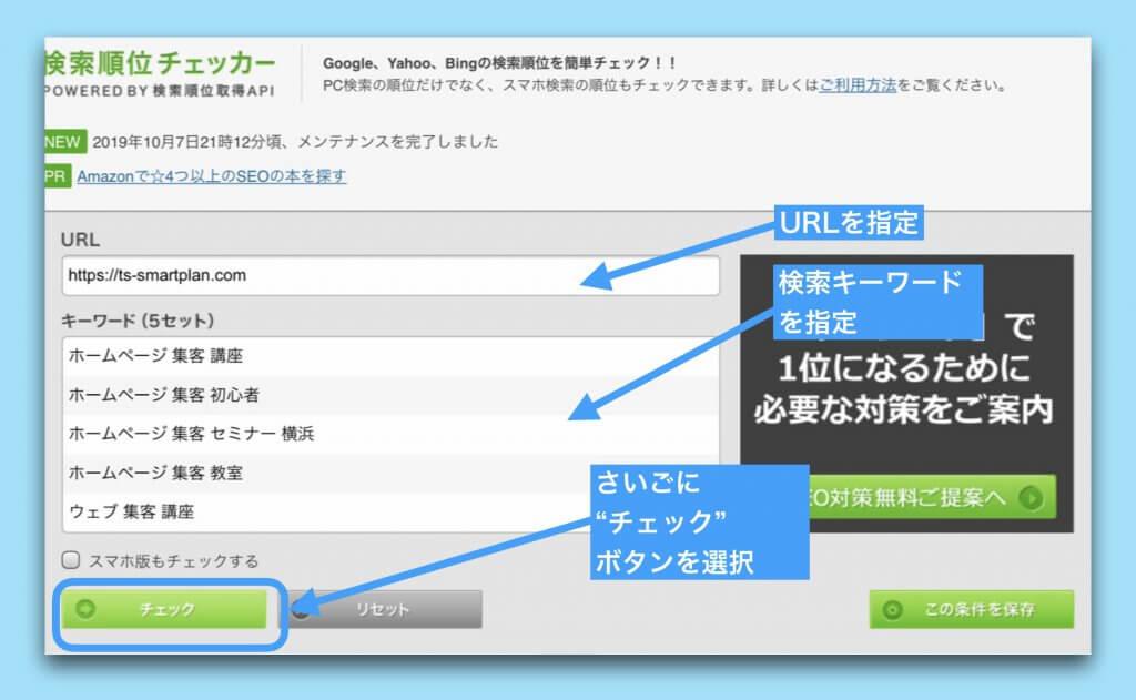 検索順位チェックツール検索順位チェッカーの使い方