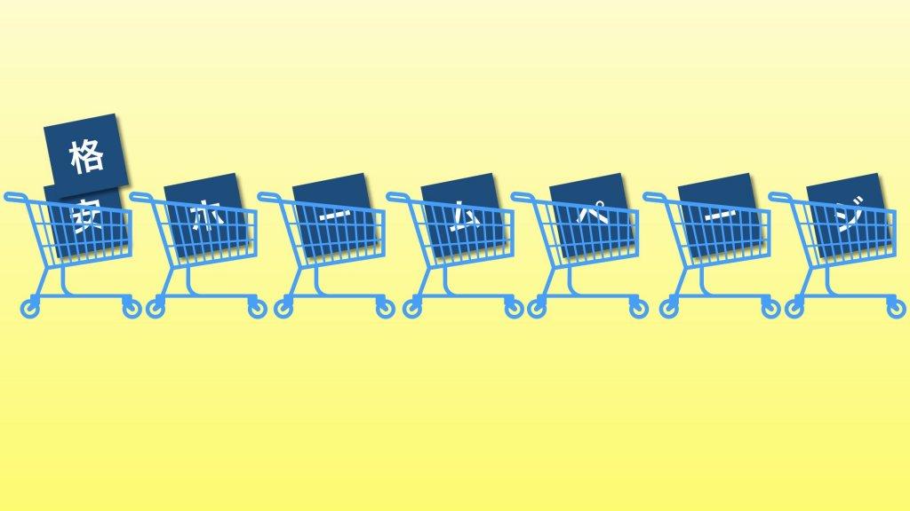 格安ホームページは大量販売が勝負