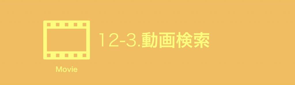 動画検索SEO