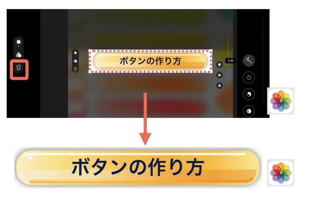 ボタン画像完成の例