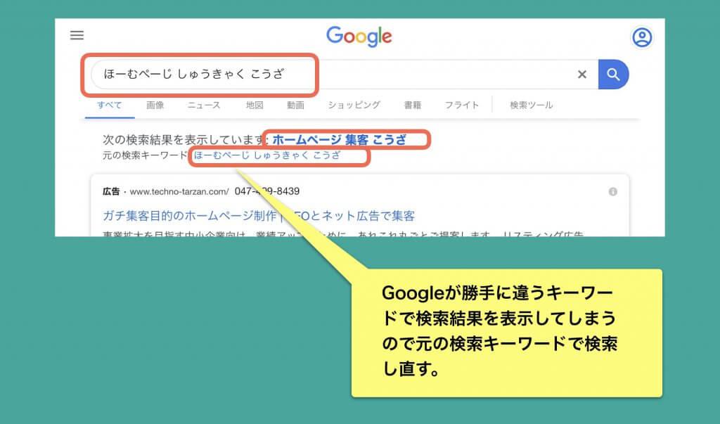 Googleの自動代替検索例