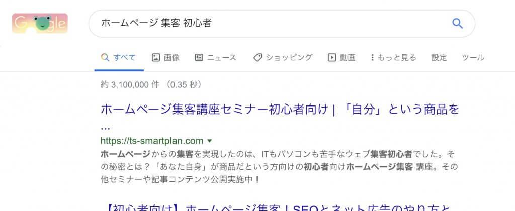 ロングテールキーワードSEO対策で検索結果表示順位1位獲得実例