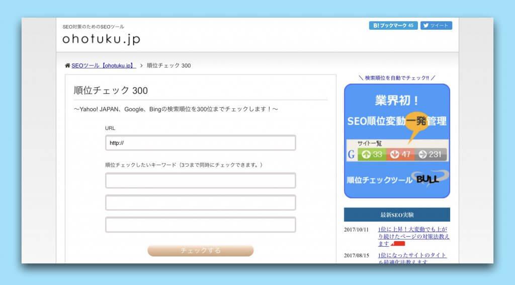 検索順位チェックツールohotuku順位チェック300