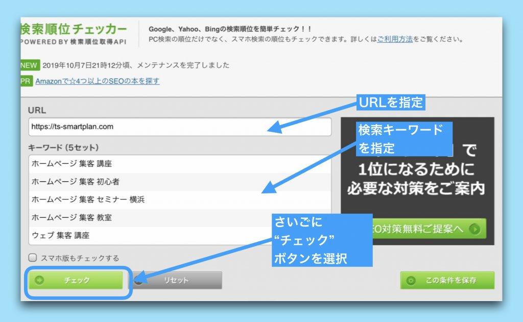 検索順位チェッカーツールの使い方の説明