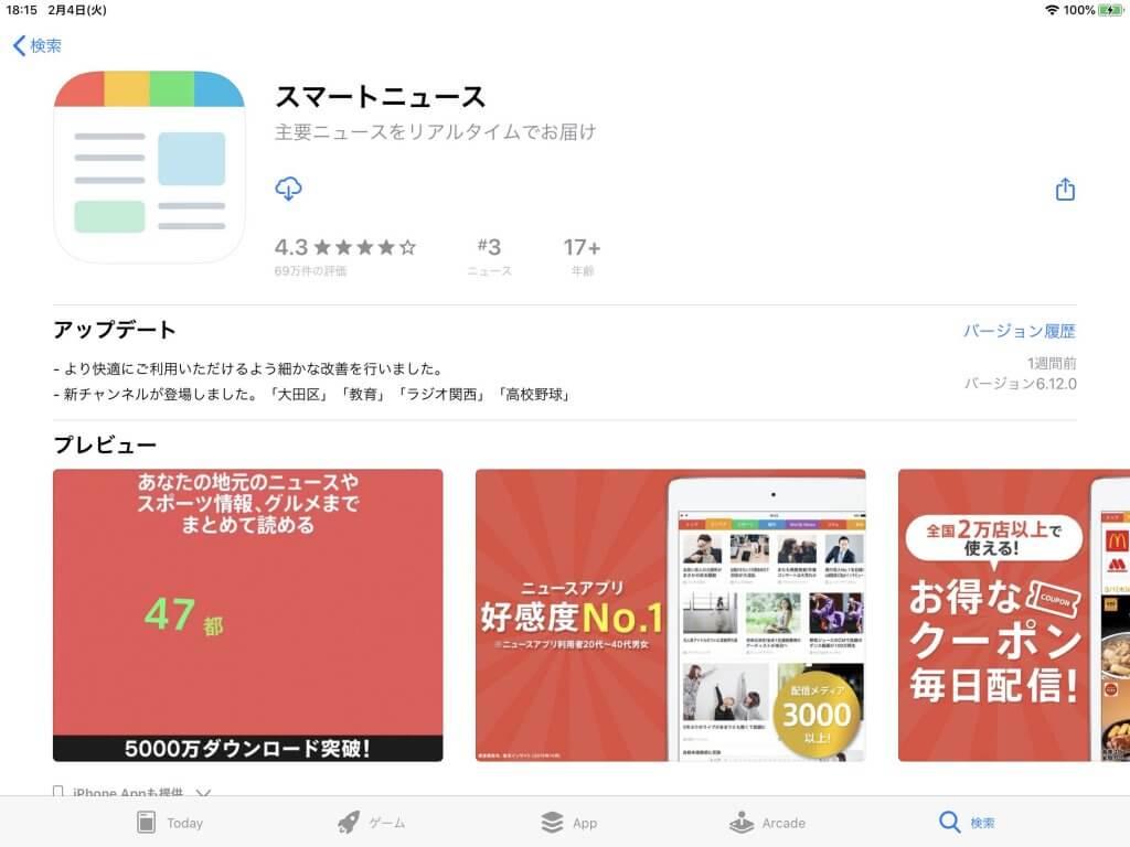 ニュースアプリ(スマートニュース)