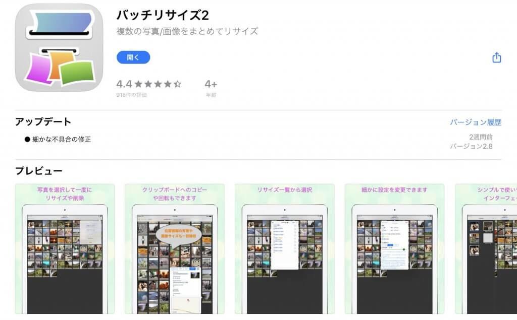 画像サイズ変更アプリ「バッチリサイズ2」iPad