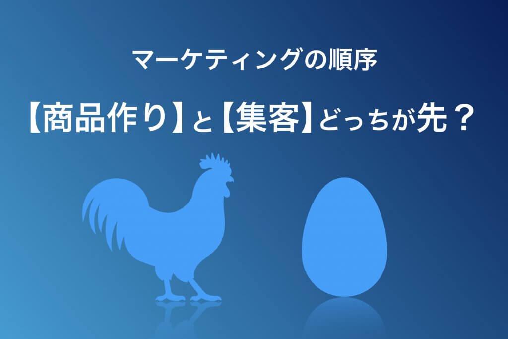 マーケティングの順序【商品作りと集客どっちが先?】