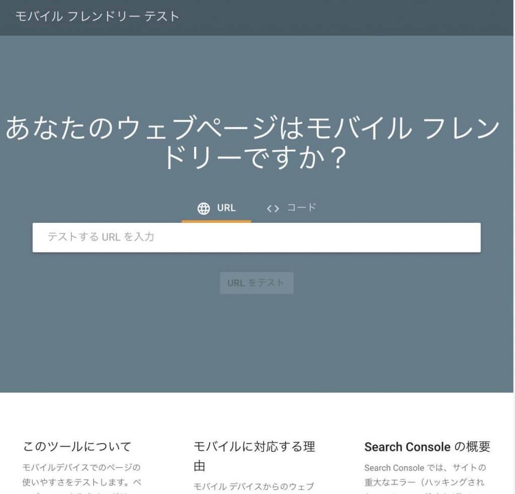 Google モバイルフレンドリーテストツール