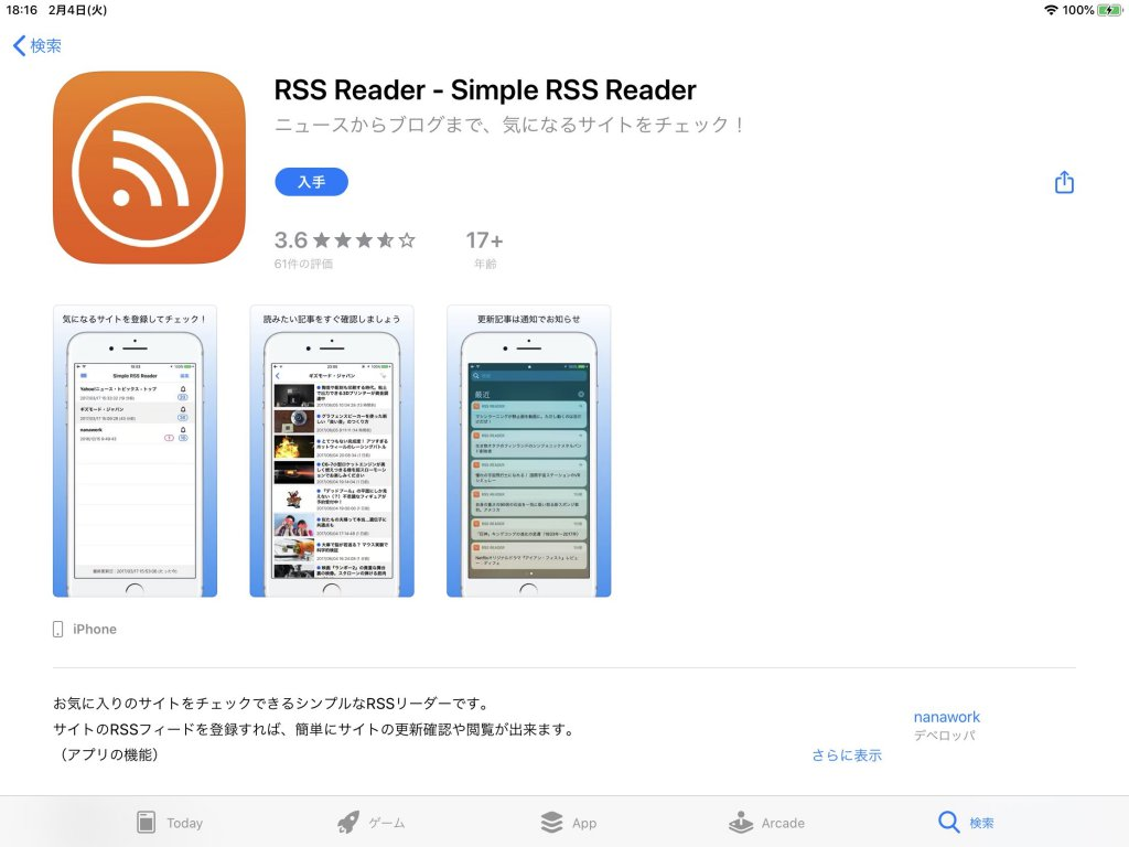 RSSアプリ