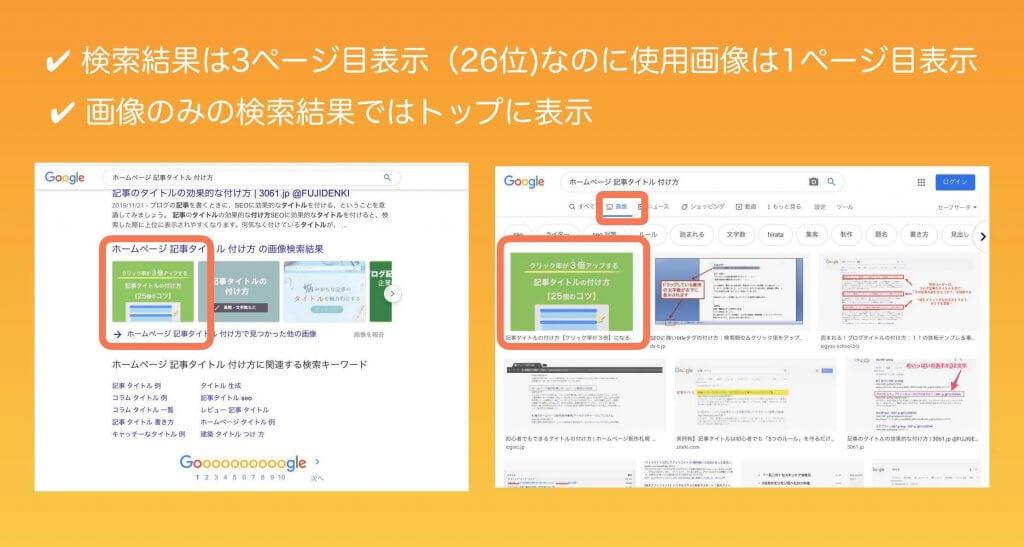 画像SEO結果例①画像表示で1位トップ表示
