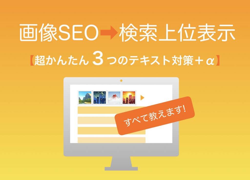 SEO:画像の検索上位表示超かんたん3つのテキスト対策+α