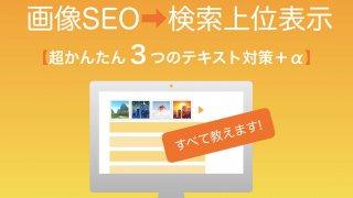 SEO画像検索上位超かんたん3つのテキスト対策