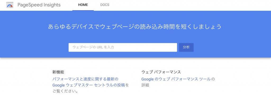 Googleページ表示スピードテストツールPage Speed Insights