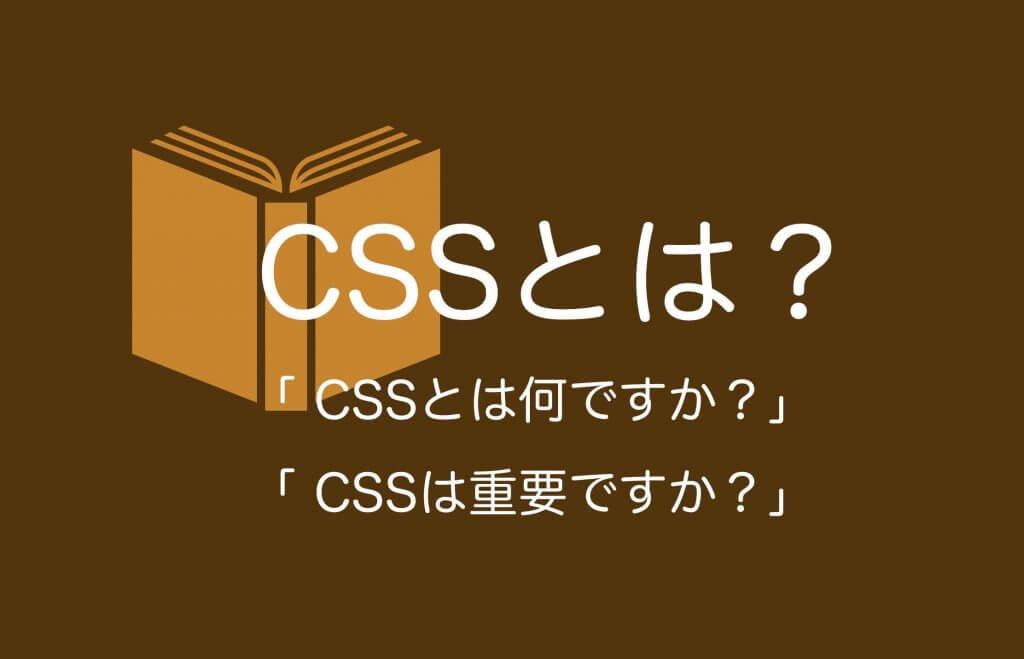 ホームページのCSSとは