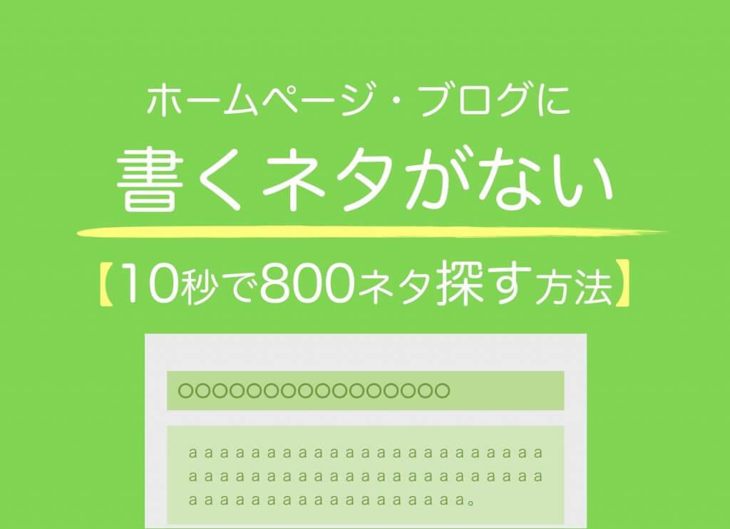 ホームページに書くネタがない!10秒で800ネタ探す方法