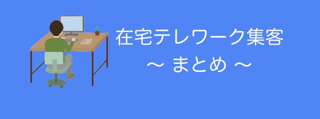 まとめ(在宅テレワーク集客)