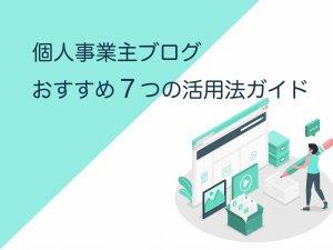 個人事業主ブログ【おすすめ7つの活用法】完全ガイド