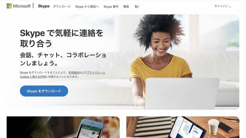 ビデオ通話ツールSkype